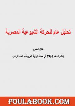 تحليل عام للحركة الشيوعية المصرية