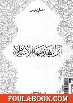 آراء يهدمها الإسلام