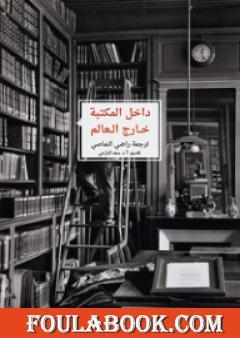 داخل المكتبة خارج العالم: نصوص عالمية حول القراءة