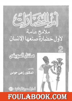 أم الحضارات - ملامح عامة لأول حضارة صنعها الإنسان ج2