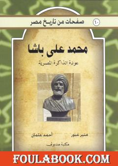 محمد علي باشا - عودة الذاكرة المصرية