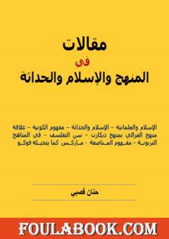 مقالات في المنهج والإسلام والحداثة