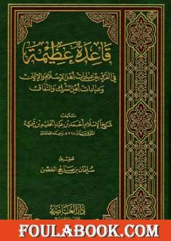 قاعدة عظيمة في الفرق بين عبادات أهل الاسلام والإيمان وعبادات أهل الشرك والنفاق