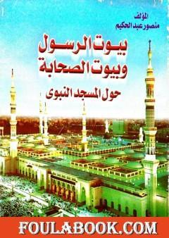 بيوت الرسول وبيوت الصحابة حول المسجد النبوي