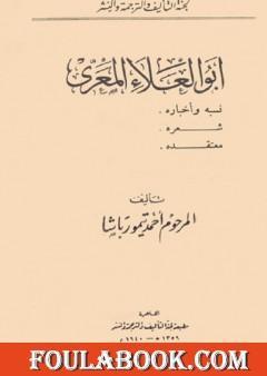 أبو العلاء المعري - نسبه وأخباره، شعره، معتقده
