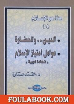 الدين والحضارة: عوامل امتياز الإسلام