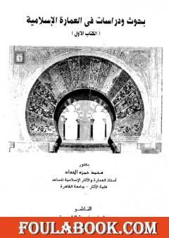 بحوث ودراسات في العمارة الإسلامية