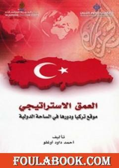 العمق الاستراتيجي: موقع تركيا ودورها في الساحة الدولية