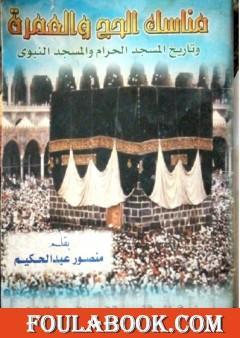 مناسك الحج والعمرة وتاريخ المسجد الحرام والمسجد النبوي