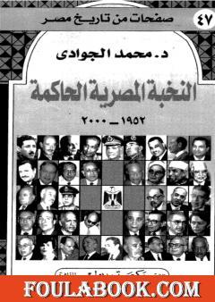 النخبة المصرية الحاكمة 1952 - 2000