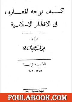 كيف توجه المعارف في الاقطار الاسلامية