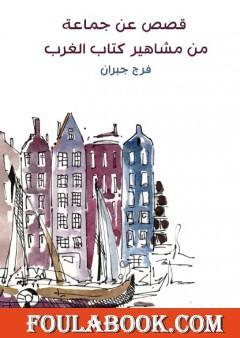 قصص عن جماعة من مشاهير كتاب الغرب