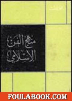 منهج الفن الإسلامي