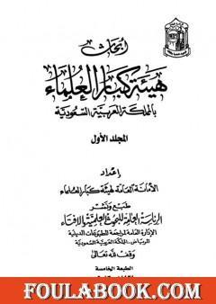 أبحاث هيئة كبار العلماء - المجلد الأول