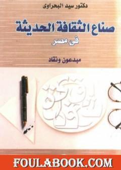 صناع الثقافة الحديثة في مصر - مبدعون ونقاد