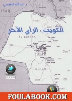 الكويت : الرأي الآخر