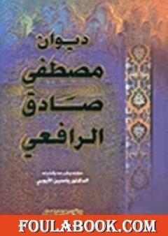 ديوان الرافعي المجلد الاول