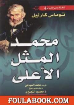 محمد المثل الأعلى