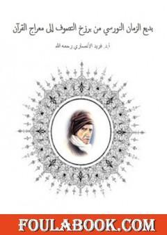 بديع الزمان النورسي من برزخ التصوف إلى معراج القرآن