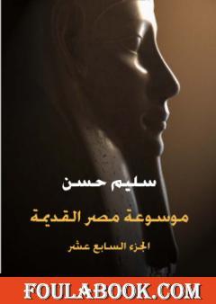 مصر القديمة  - الجزء السابع عشر - الأدب المصري القديم