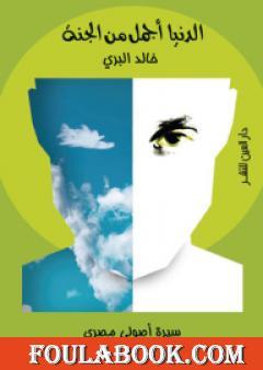 الدنيا أجمل من الجنة: سيرة أصولي مصري