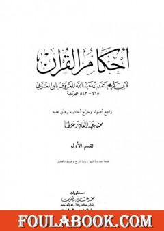 أحكام القرآن - القسم الأول: الفاتحة - النسآء