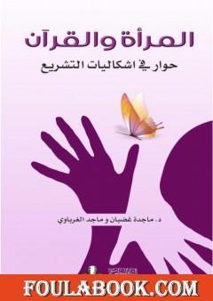 المرأة والقرآن - حوار في إشكاليات التشريع