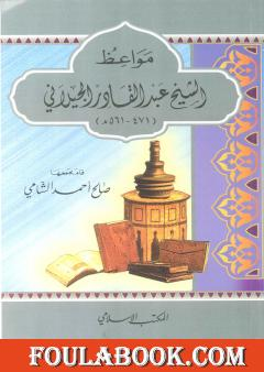 مواعظ الإمام عبد القادر الجيلاني