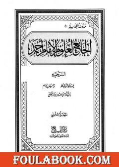 الجامع لعلوم الإمام أحمد - المجلد الثاني: الترجمة