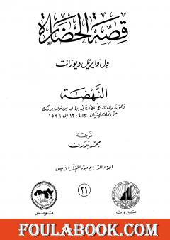 قصة الحضارة 21 - المجلد الخامس - ج4: النهضة