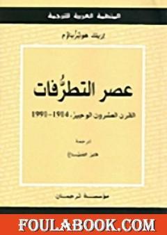عصر التطرفات: القرن العشرون الوجيز 1991-1914