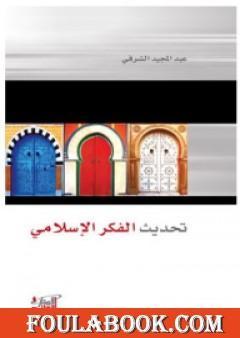 تحديث الفكر الإسلامي