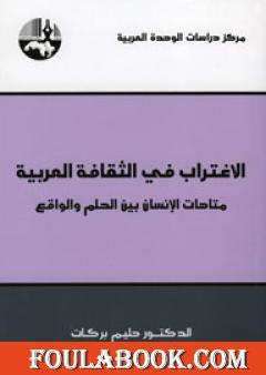 الإغتراب في الثقافة العربية - متاهات الإنسان بين الحلم والواقع