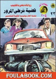 قضية شرطي المرور - مغامرات ع×2