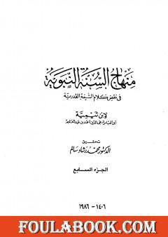 منهاج السنة النبوية في نقض كلام الشيعة القدرية - الجزء السابع