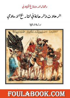 الرحلات والرحالة في التاريخ الاسلامي - دراسة تاريخية