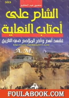 الشام على أعتاب النهاية تشهد أهم وآخر الملاحم فى التاريخ