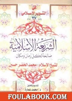 الشريعة الإسلامية صالحة لكل زمان ومكان - للشيخ محمد الخضر حسين