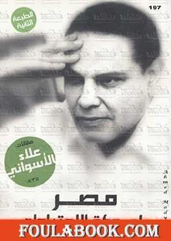 مصر على دكة الاحتياطي