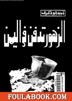 الزهور تدفن في اليمن