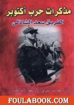 مذكرات حرب اكتوبر