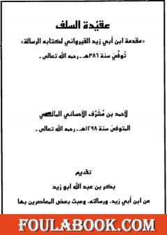عقيدة السلف مقدمة ابن أبي زيد القيراوني لكتابه الرسالة