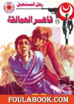 قاهر العمالقة - الجزء الأول - سلسلة رجل المستحيل