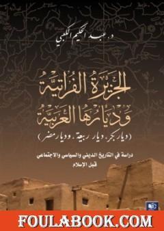الجزيرة الفراتية وديارها العربية