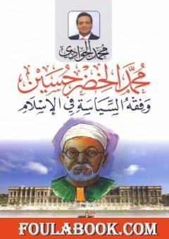 محمد الخضر حسين وفقه السياسة في الإسلام