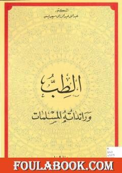 الطب ورائداته المسلمات