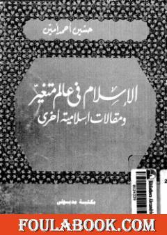 الإسلام في عالم متغير ومقالات إسلامية أخرى