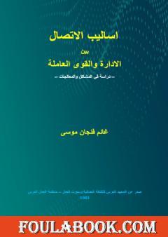 أساليب الاتصال بين الادارة والقوى العاملة - دراسة في المشاكل والمعالجات