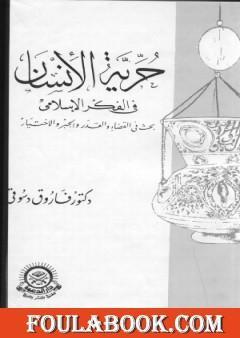 حرية الانسان في الفكر الاسلامي