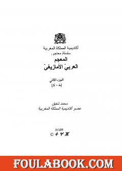 المعجم العربي الأمازيغي - الجزء الثاني